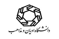 نشست معرفی کتاب «جنسیت و زبان قرآن» برگزار میشود
