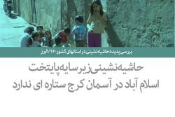 بررسی پدیده حاشیه نشینی در استانهای کشور - ۱۲ / البرز