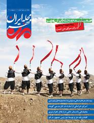 مجله ایران مهر شماره دوم