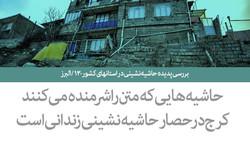 بررسی پدیده حاشیه نشینی در استانهای کشور - ۱۳ / البرز