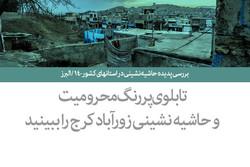 بررسی پدیده حاشیه نشینی در استانهای کشور - ۱۴ / البرز