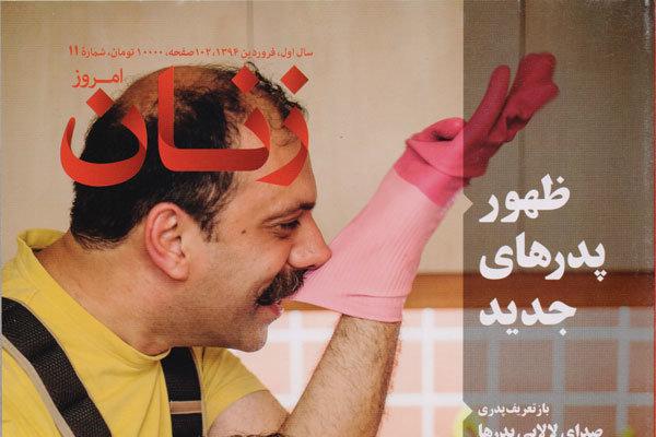 مجله «زنان امروز» توقیف شد