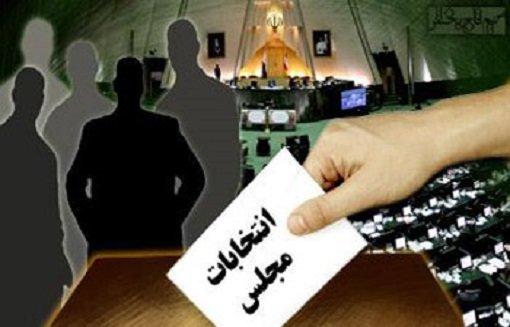 استانی شدن انتخابات مجلس از دستور کار مجلس نهم خارج شد