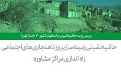 بررسی پدیده حاشیه نشینی در استانهای کشور - ۱۱ / استان تهران