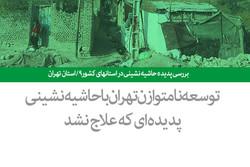 بررسی پدیده حاشیه نشینی در استانهای کشور - ۹ / استان تهران