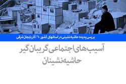 بررسی پدیده حاشیه نشینی در استانهای کشور - ۶ / آذربایجان شرقی