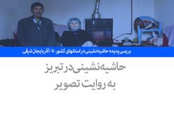 بررسی پدیده حاشیه نشینی در استانهای کشور - ۵ / آذربایجان شرقی