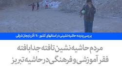 بررسی پدیده حاشیه نشینی در استانهای کشور - ۴ / آذربایجان شرقی