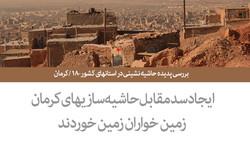 بررسی پدیده حاشیه نشینی در استانهای کشور - ۱۸ / کرمان