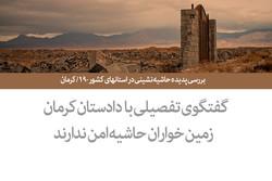 بررسی پدیده حاشیه نشینی در استانهای کشور - ۱۹ / کرمان