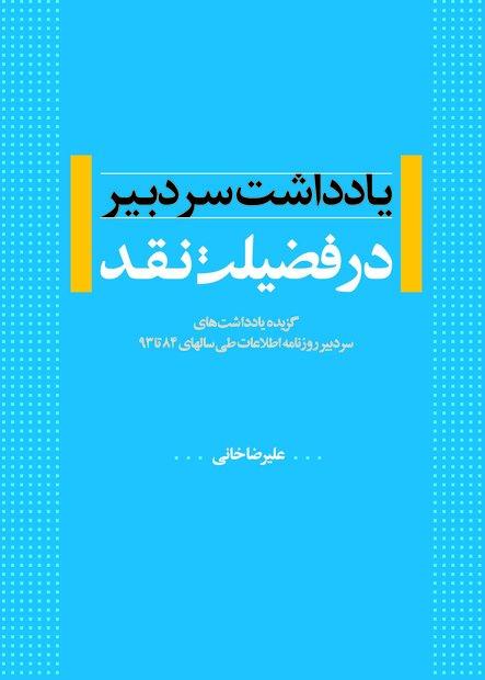 کتاب مقالات روزنامه اطلاعات