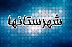 جریانهای رسانهای در اصفهان نقد و بررسی میشود