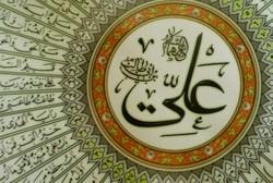 دنیای اسلام نیازمند بازخوانی آموزههای حضرت علی(ع) است