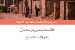 بررسی پدیده حاشیه نشینی در استانهای کشور - ۲۲ / سمنان