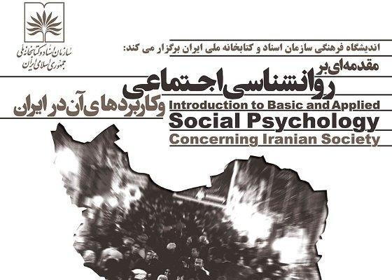 برگزاری دوره آموزشی روانشناسی اجتماعی و كاربردهای آن در ايران