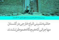 بررسی پدیده حاشیه نشینی در استانهای کشور - ۲۴ / گلستان