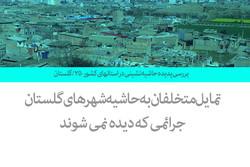 بررسی پدیده حاشیه نشینی در استانهای کشور - ۲۵/ گلستان