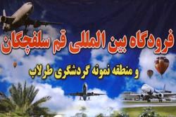 توقف ساخت فرودگاه بین المللی قم به دلیل یک شکایت