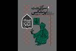 سرگذشت پزشکی در ایران