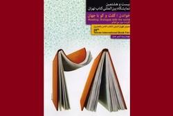 آیین اختتامیه بیست و هشتمین نمایشگاه کتاب تهران آغاز شد