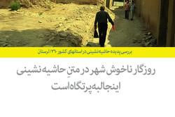 بررسی پدیده حاشیه نشینی در استانهای کشور - ۲۶/ لرستان