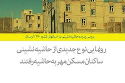بررسی پدیده حاشیه نشینی در استانهای کشور - ۲۸ / لرستان