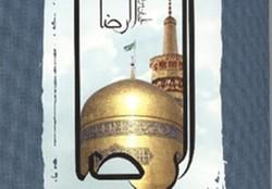 کتاب سیره «امام رضا (ع)» در ترکیه به چاپ رسید