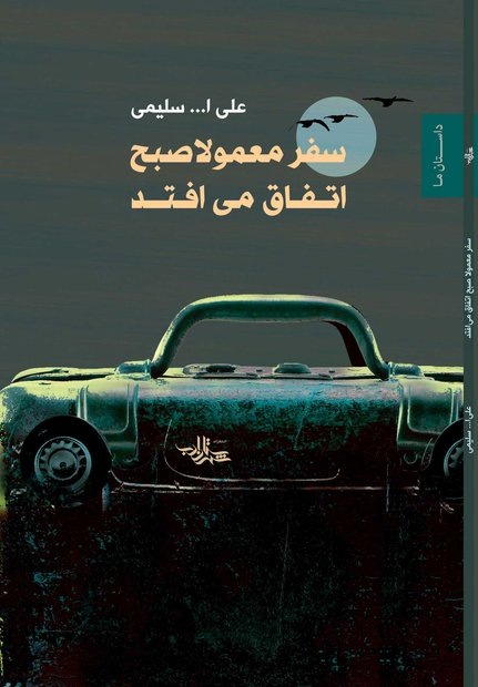 کتاب علی الله سلیمی
