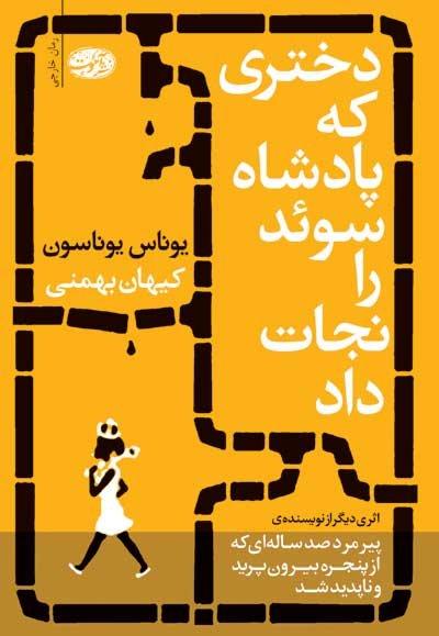 کتاب تازه کیهان بهمنی