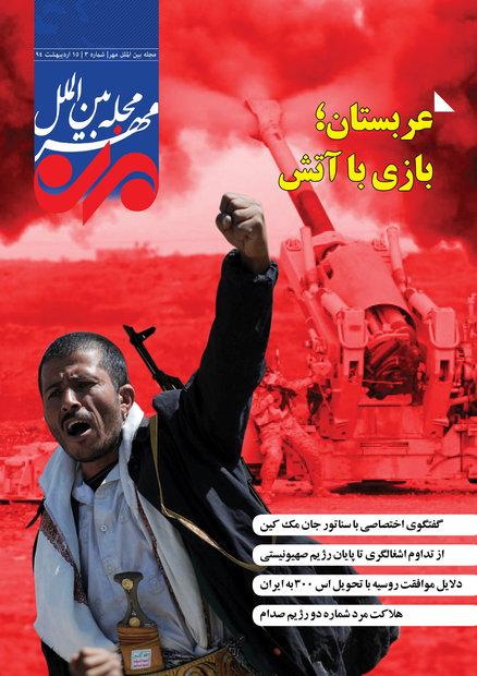 شماره شوم مجله بین الملل مهر