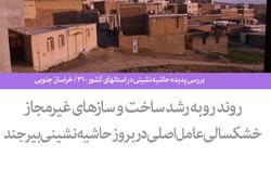 بررسی پدیده حاشیه نشینی در استانهای کشور - ۳۱ / خراسان جنوبی