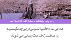بررسی پدیده حاشیه نشینی در استانهای کشور - ۳۴ / خراسان جنوبی