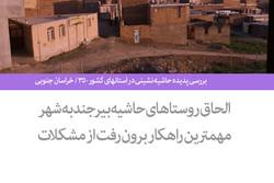 بررسی پدیده حاشیه نشینی در استانهای کشور - ۳۵ /  خراسان جنوبی