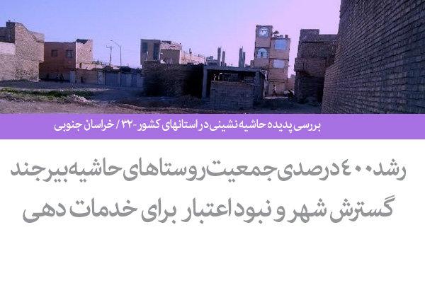بررسی پدیده حاشیه نشینی در استانهای کشور - ۳۲ / خراسان جنوبی