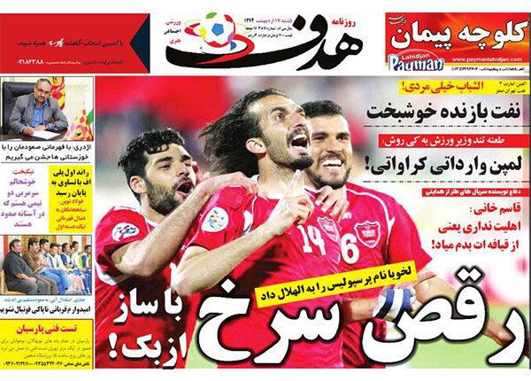 صفحه اول روزنامههای ورزشی