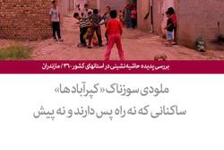 بررسی پدیده حاشیه نشینی در استانهای کشور - ۳۶ / مازندران