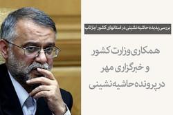 همکاری وزارت کشور و خبرگزاری مهر در پرونده حاشیهنشینی