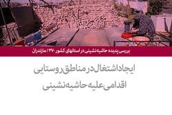 بررسی پدیده حاشیه نشینی در استانهای کشور ۳۷ / مازندران