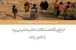 بررسی پدیده حاشیه نشینی در استانهای کشور ۳۹/ یزد