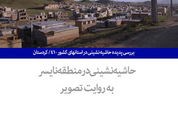 بررسی پدیده حاشیه نشینی در استانهای کشور - ۴۱ / کردستان