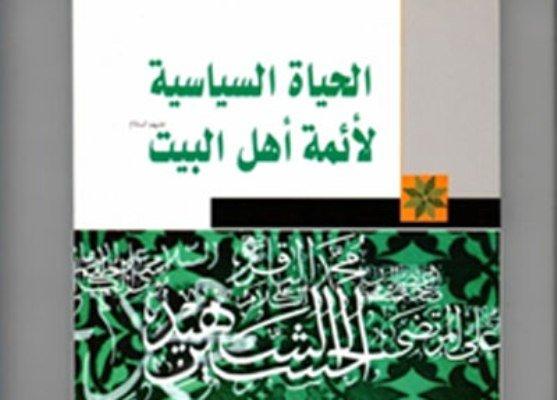 كتاب «الحیاه السیاسیه لائمه اهل البیت(ع)» در عراق منتشر شد