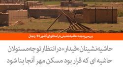 بررسی پدیده حاشیه نشینی در استانهای کشور ۴۴/ زنجان