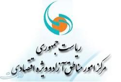 نامه روحانی کار را تمام کرد؛ مناطق آزاد با وزارت اقتصاد ادغام شد