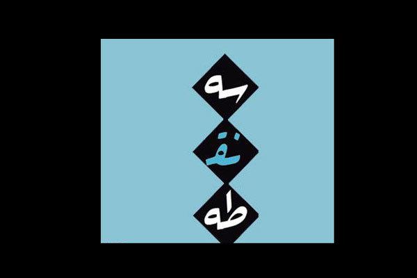 مراسم داستان خوانی ژیلا تقیزاده برگزار میشود