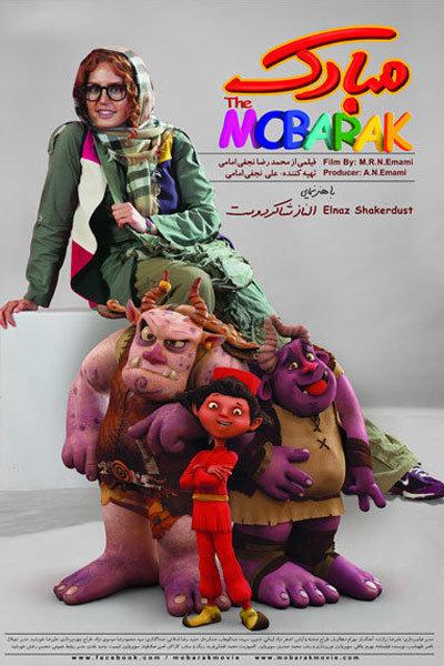 فیلم انیمیشن مبارک