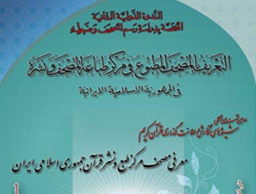 نشست بررسی شیوههای نگارش و علامتگذاری قرآن برگزار میشود