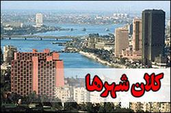 برگزاری جلسات حقوقی بین شهرداری ها و دیوان عدالت اداری