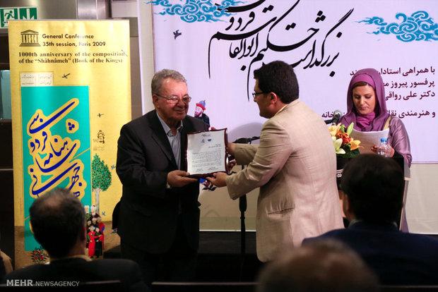 مؤتمر تكريم الشاعر الايراني الكبير فردوسي