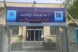 دانشکده مخابرات به فعالیت آموزشی خود ادامه میدهد
