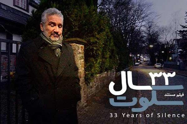 «۳۳ سال سکوت»  در سینما روایت